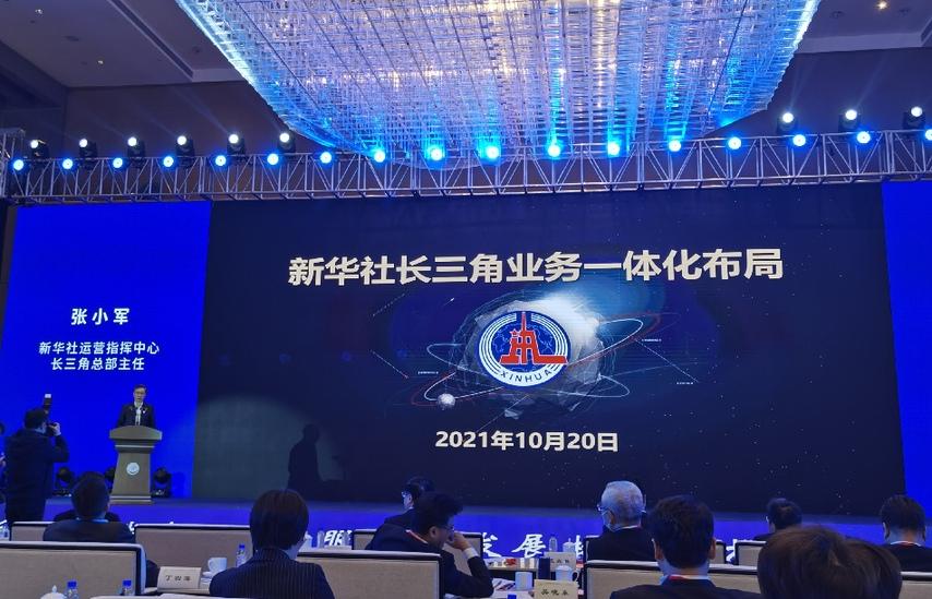 新华社成立经营运行指挥中心长三角总部
