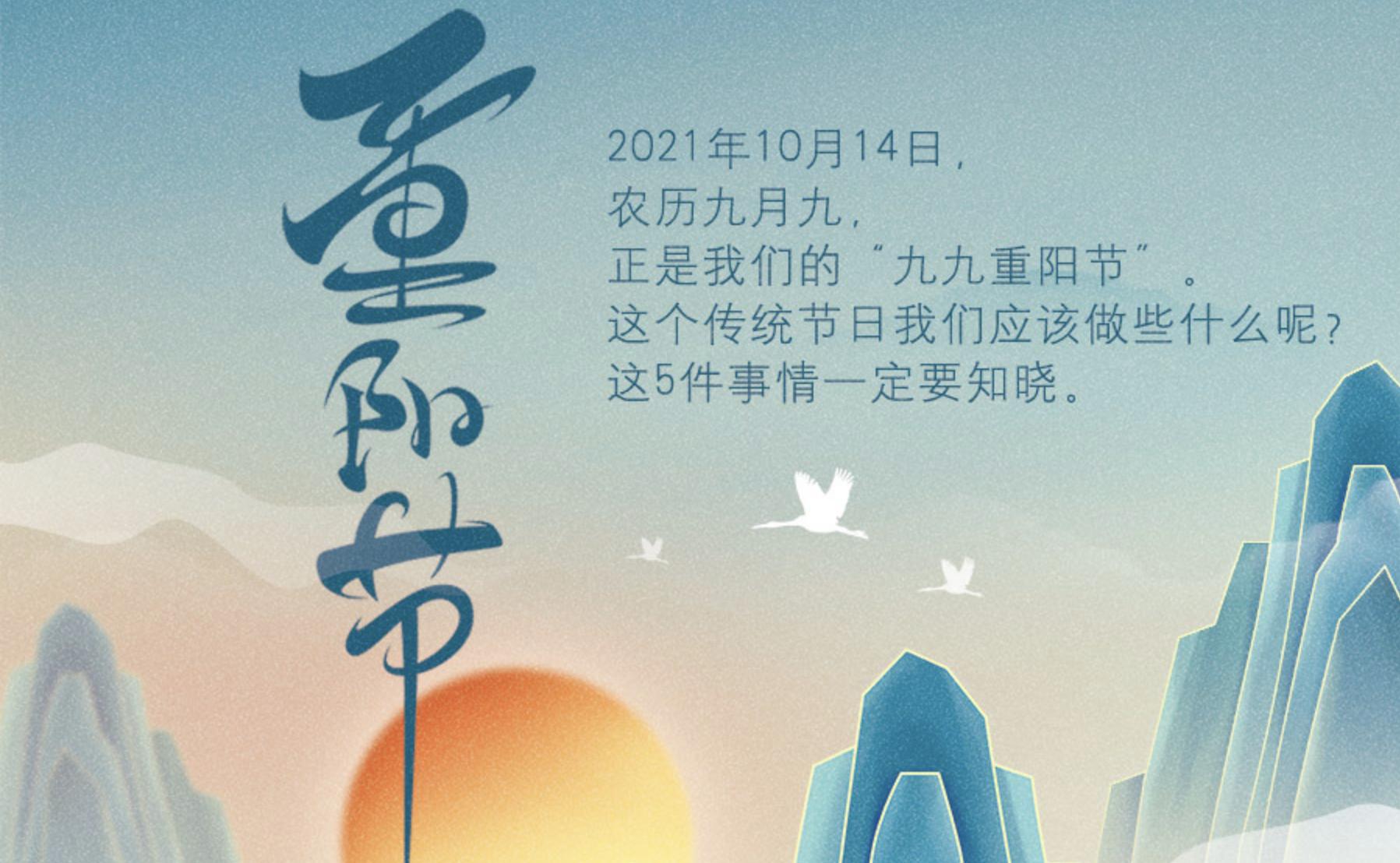 """@所有人,关于""""九九重阳节"""",这5件事你知道吗?"""