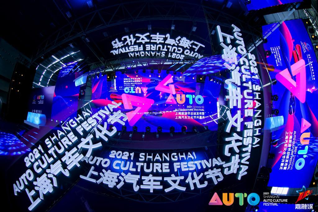 """上海汽车文化节感知嘉定骨子里的""""软实力"""""""