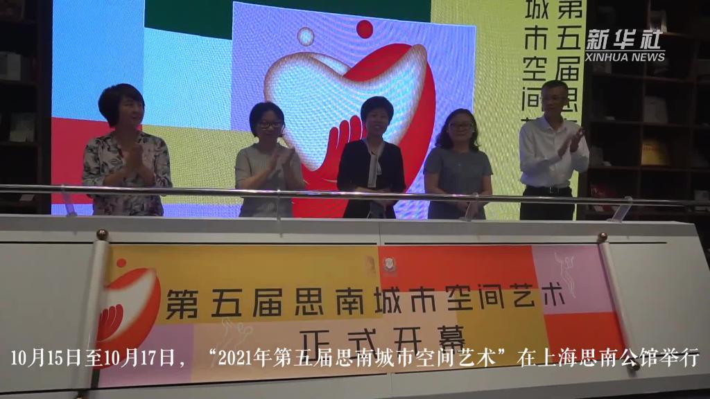 """上海:在这里,随时随地""""拥抱""""艺术"""